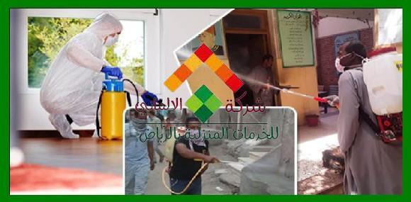 شركات تعقيم معتمدة من وزارة الصحة