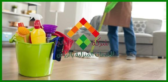 شركة تنظيف شقق بالمدينة المنورة